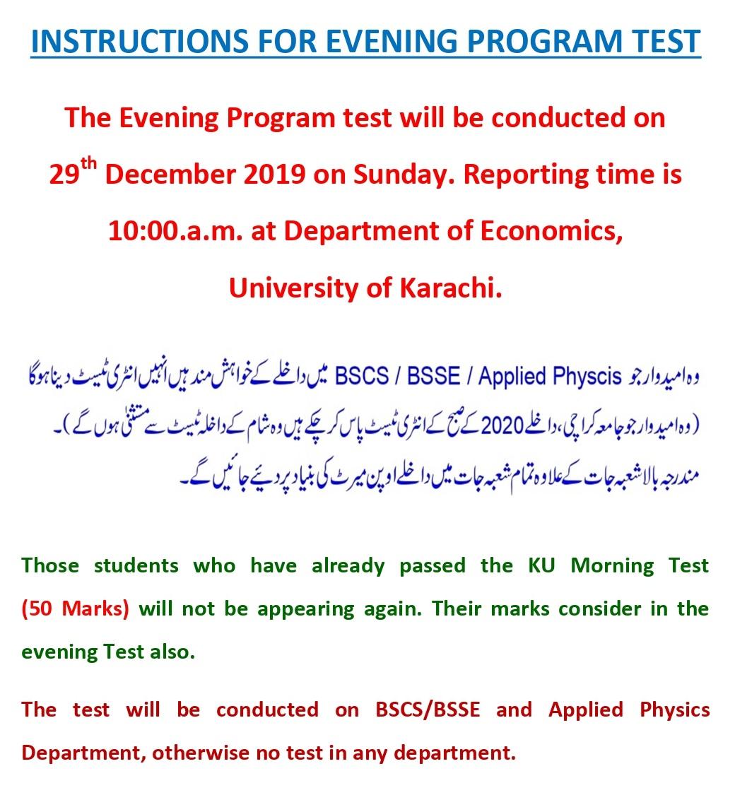 Karachi university admission 2020